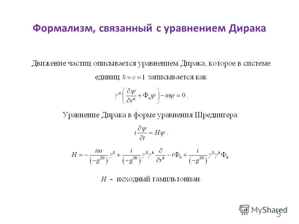 Формализм, связанный с уравнением Дирака 5