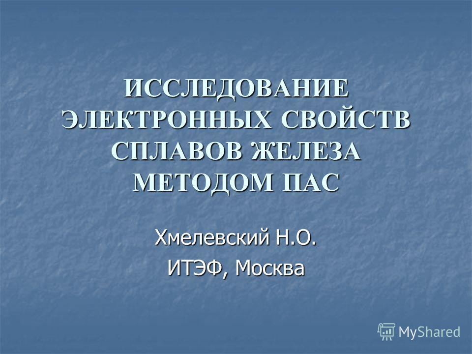 ИССЛЕДОВАНИЕ ЭЛЕКТРОННЫХ СВОЙСТВ СПЛАВОВ ЖЕЛЕЗА МЕТОДОМ ПАС Хмелевский Н.О. ИТЭФ, Москва
