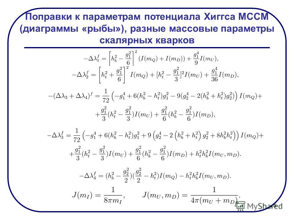 25 Поправки к параметрам потенциала Хиггса МССМ (диаграммы «рыбы»), разные массовые параметры скалярных кварков
