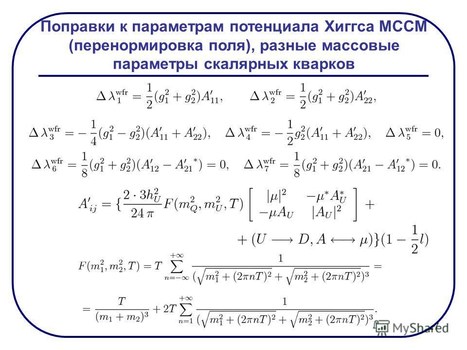 27 Поправки к параметрам потенциала Хиггса МССМ (перенормировка поля), разные массовые параметры скалярных кварков