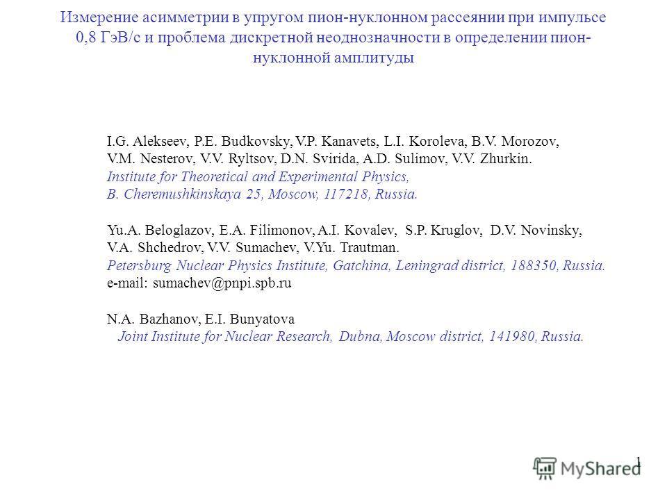 Измерение асимметрии в упругом пион-нуклонном рассеянии при импульсе 0,8 ГэВ/с и проблема дискретной неоднозначности в определении пион- нуклонной амплитуды 1 I.G. Alekseev, P.E. Budkovsky, V.P. Kanavets, L.I. Koroleva, B.V. Morozov, V.M. Nesterov, V