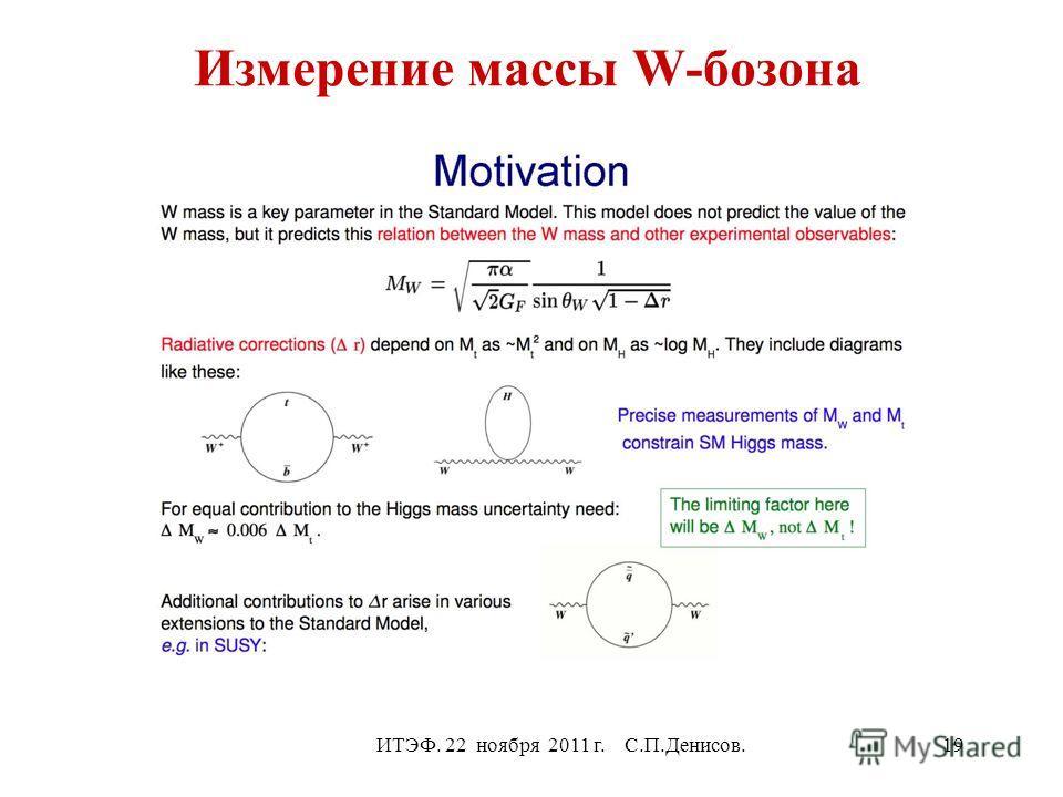 Измерение массы W-бозона ИТЭФ. 22 ноября 2011 г. С.П.Денисов.19