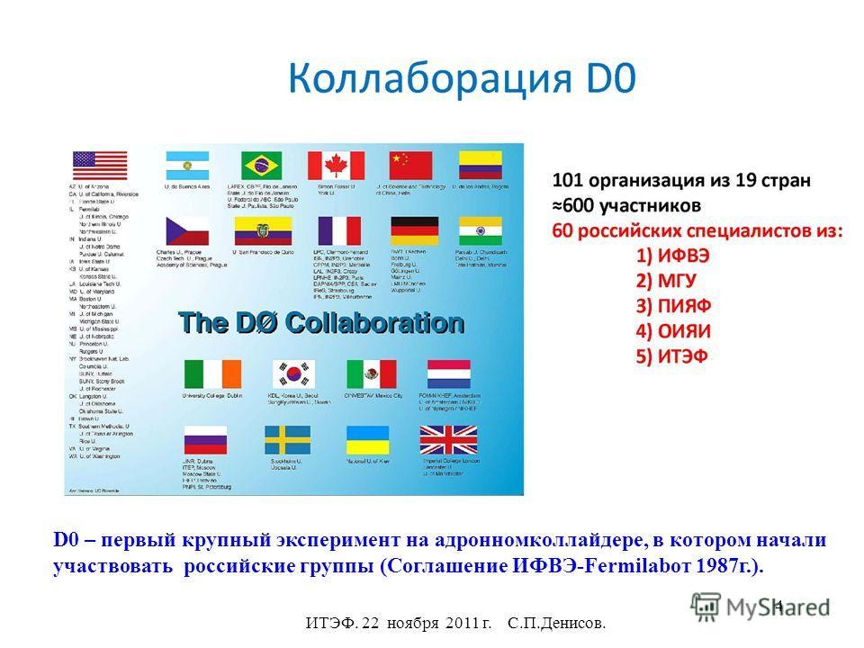4 D0 – первый крупный эксперимент на адронномколлайдере, в котором начали участвовать российские группы (Соглашение ИФВЭ-Fermilabот 1987г.).