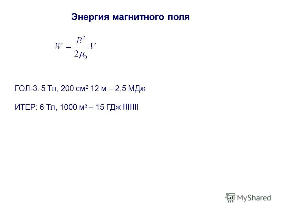 Энергия магнитного поля ГОЛ-3: 5 Тл, 200 см 2 12 м – 2,5 МДж ИТЕР: 6 Тл, 1000 м 3 – 15 ГДж !!!!!!!