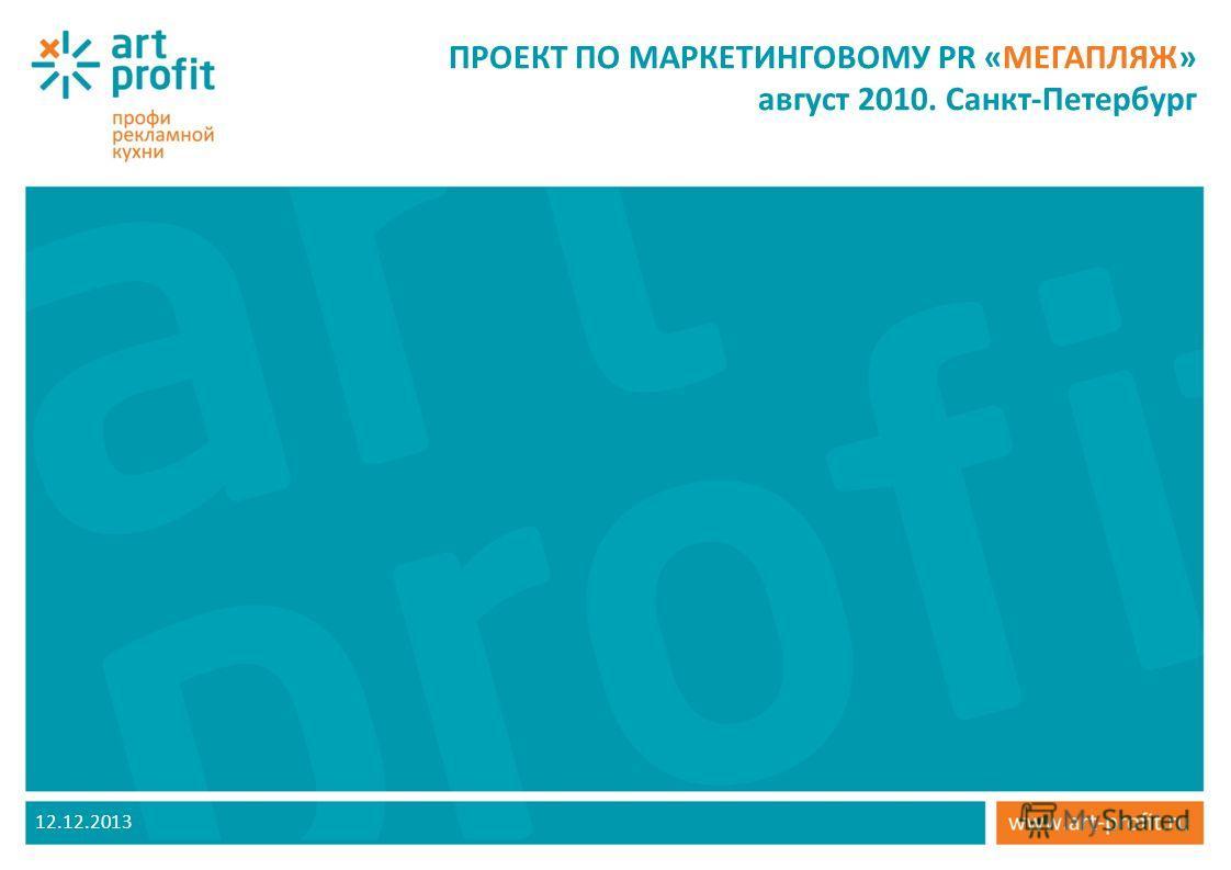 ПРОЕКТ ПО МАРКЕТИНГОВОМУ PR «МЕГАПЛЯЖ» август 2010. Санкт-Петербург 12.12.2013