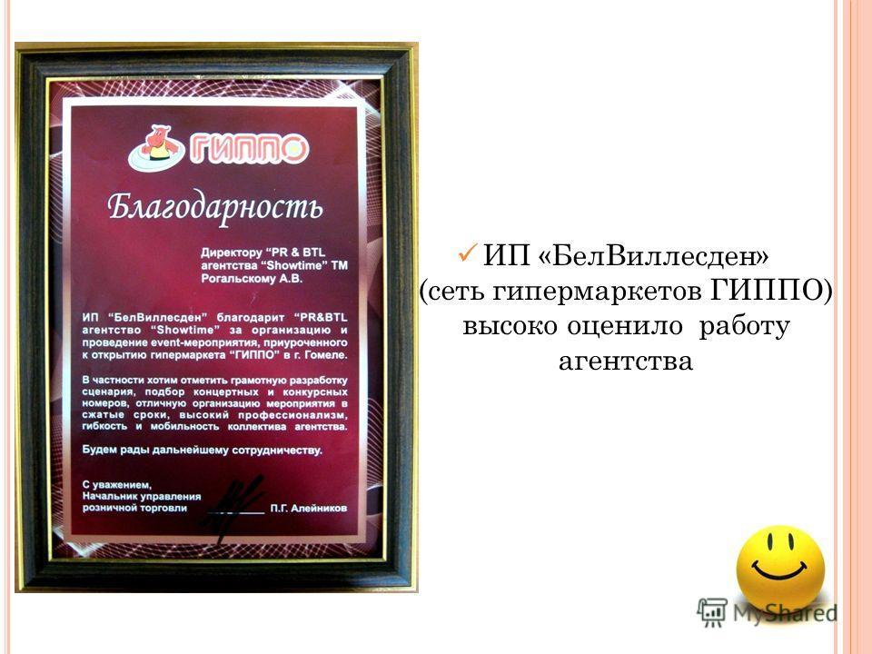 ИП «БелВиллесден» (сеть гипермаркетов ГИППО) высоко оценило работу агентства