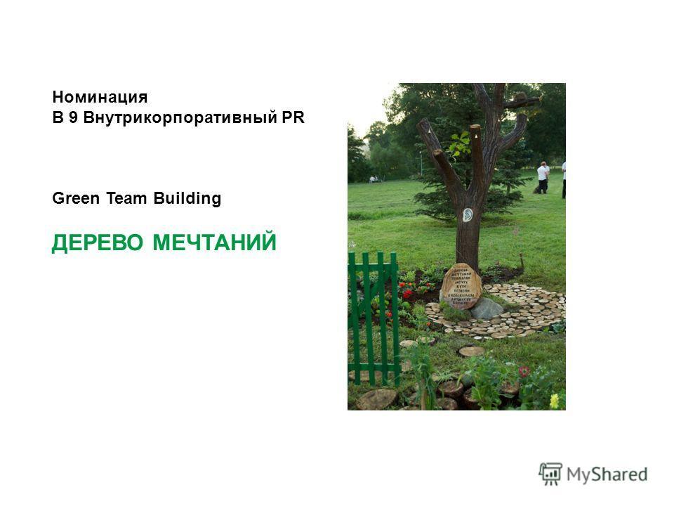 Номинация B 9 Внутрикорпоративный PR Green Team Building ДЕРЕВО МЕЧТАНИЙ