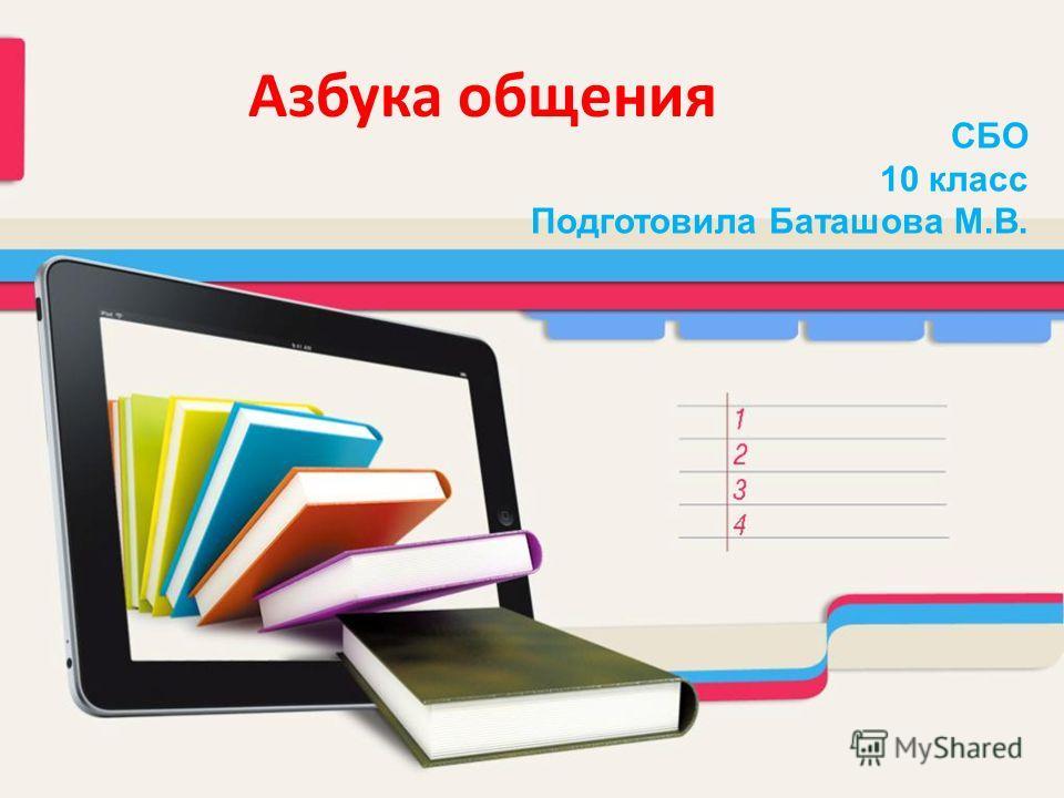 Азбука общения СБО 10 класс Подготовила Баташова М.В.