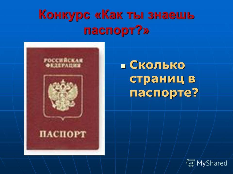 Конкурс «Как ты знаешь паспорт?» Сколько страниц в паспорте? Сколько страниц в паспорте?