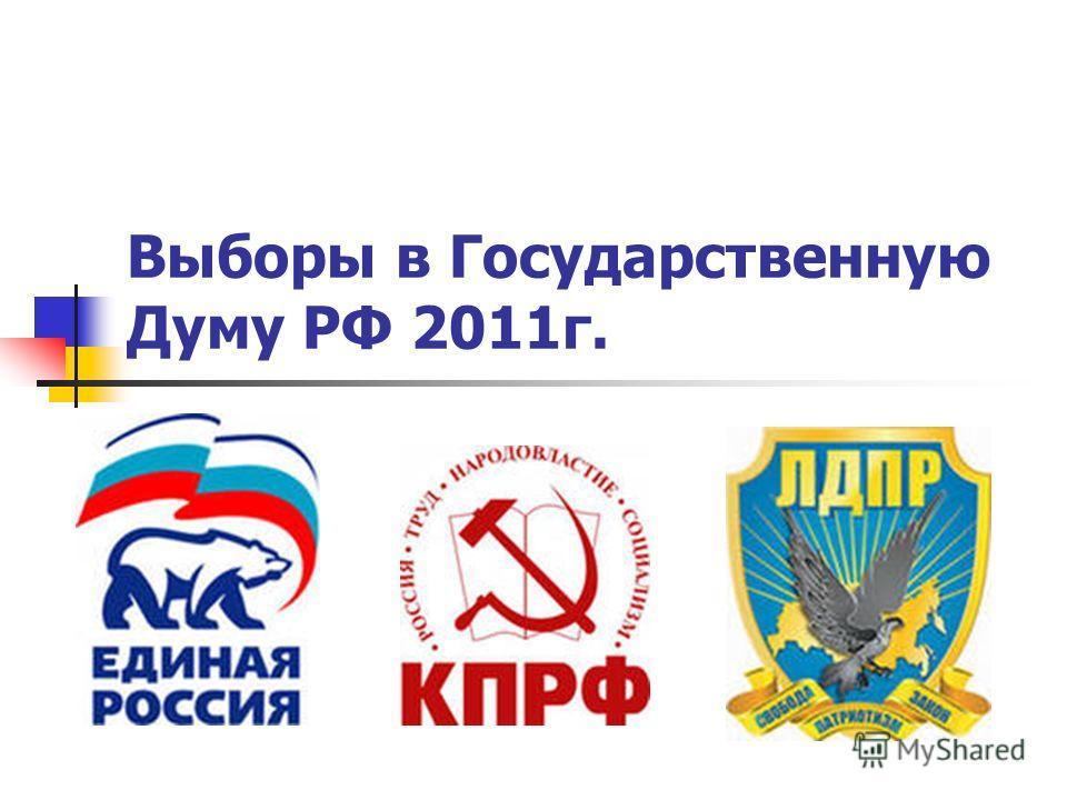 Выборы в Государственную Думу РФ 2011г.