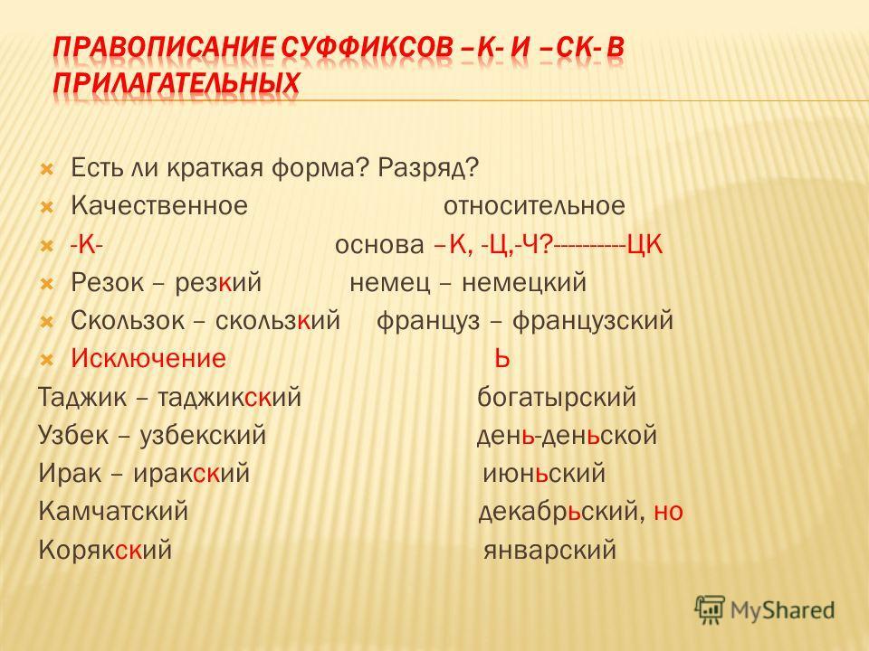 Есть ли краткая форма? Разряд? Качественное относительное -К- основа –К, -Ц,-Ч?----------ЦК Резок – резкий немец – немецкий Скользок – скользкий француз – французский Исключение Ь Таджик – таджикский богатырский Узбек – узбекский день-деньской Ирак –