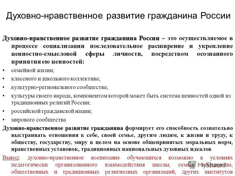 Духовно-нравственное развитие гражданина России Духовно-нравственное развитие гражданина России – это осуществляемое в процессе социализации последовательное расширение и укрепление ценностно-смысловой сферы личности, посредством осознанного принятия
