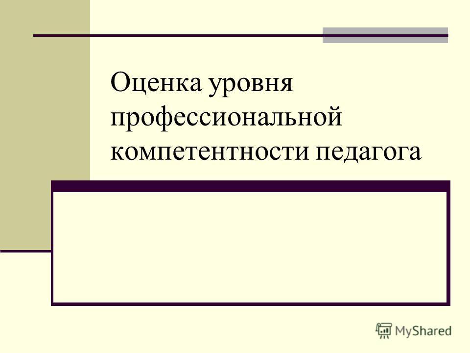 Оценка уровня профессиональной компетентности педагога