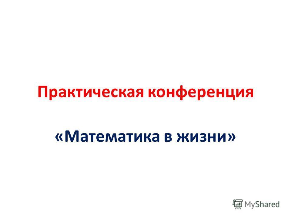 Практическая конференция «Математика в жизни»