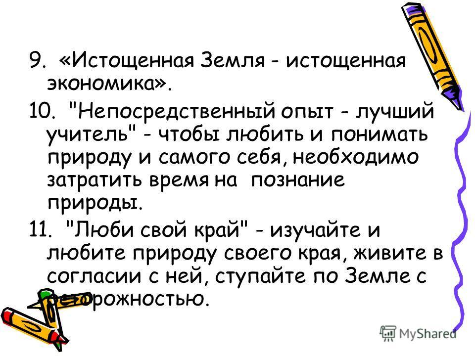 9. «Истощенная Земля - истощенная экономика». 10.