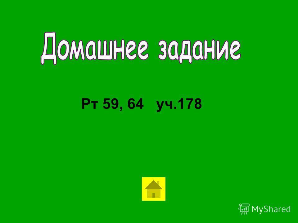 Рт 59, 64 уч.178
