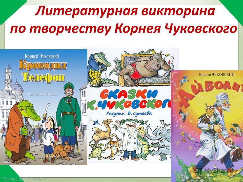 Литературная викторина по творчеству Корнея Чуковского FokinaLida.75@mail.ru