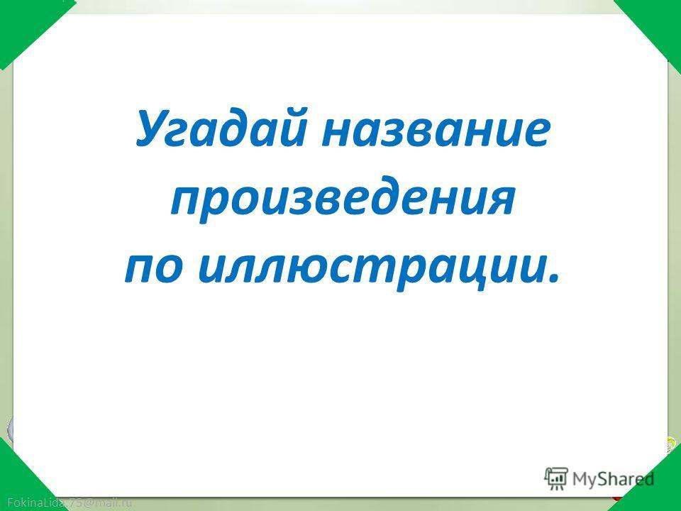 Угадай название произведения по иллюстрации. FokinaLida.75@mail.ru