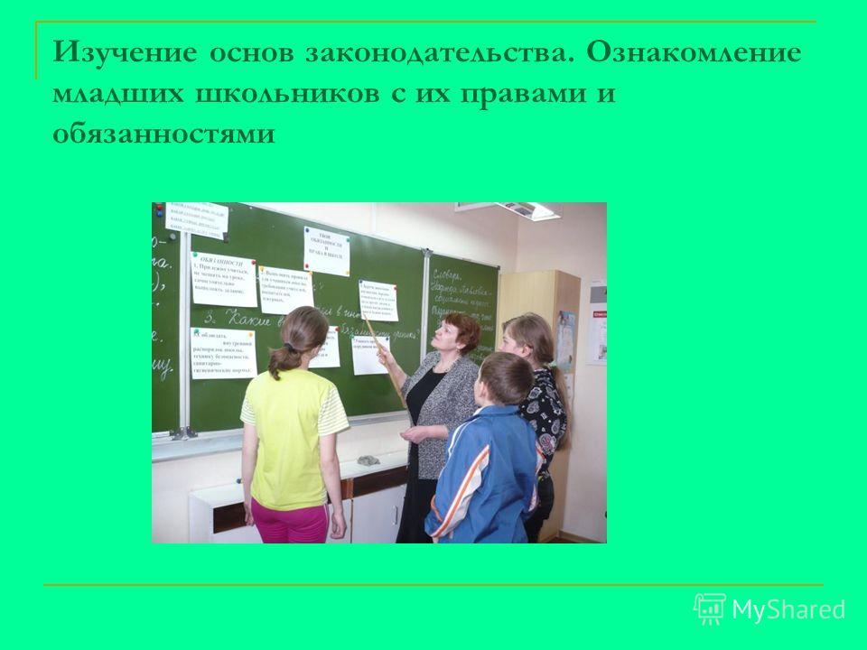 Изучение основ законодательства. Ознакомление младших школьников с их правами и обязанностями