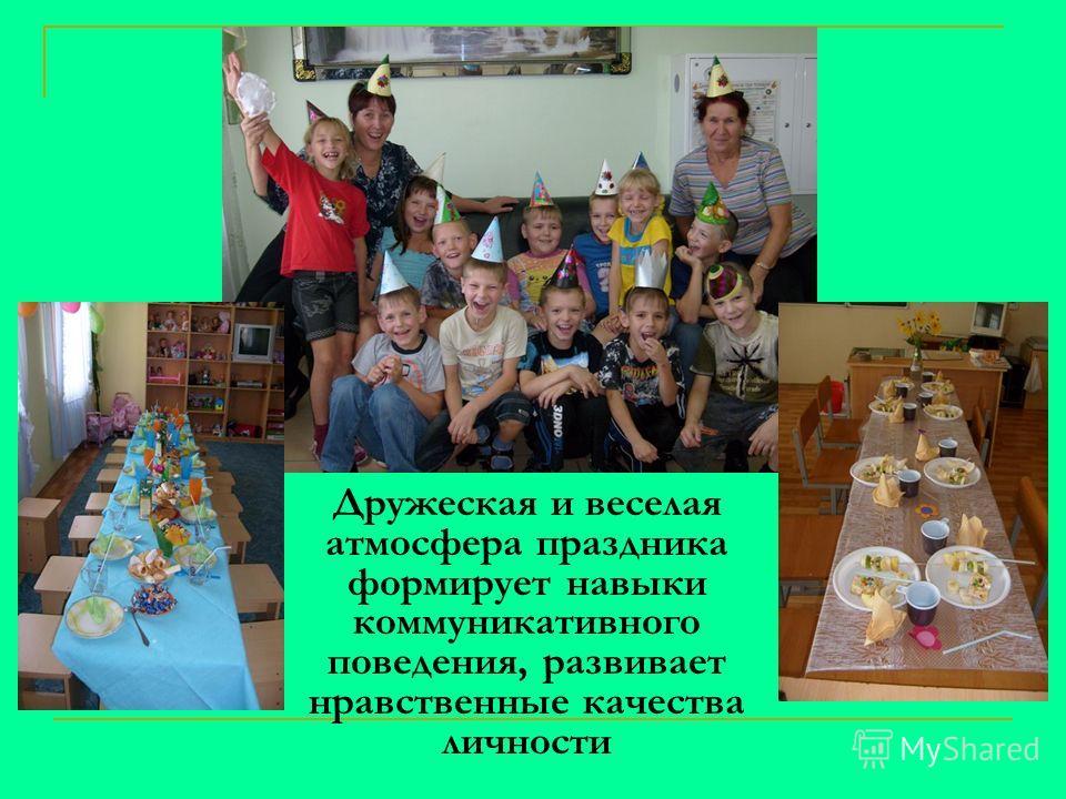 Дружеская и веселая атмосфера праздника формирует навыки коммуникативного поведения, развивает нравственные качества личности