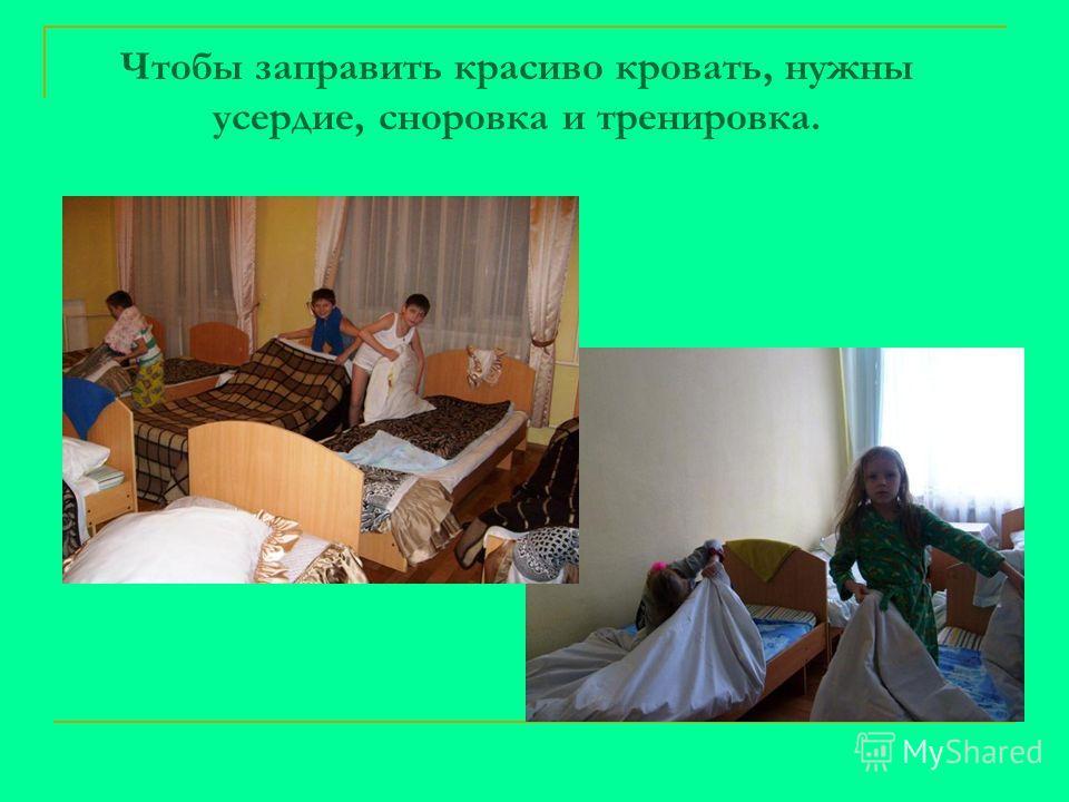 Чтобы заправить красиво кровать, нужны усердие, сноровка и тренировка.