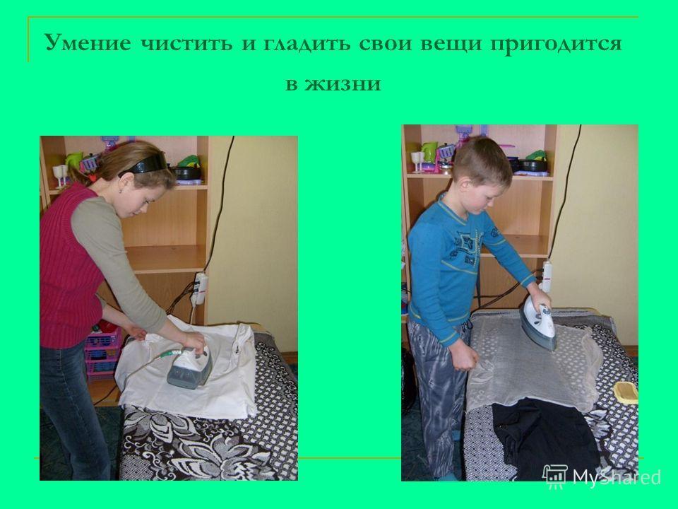 Умение чистить и гладить свои вещи пригодится в жизни