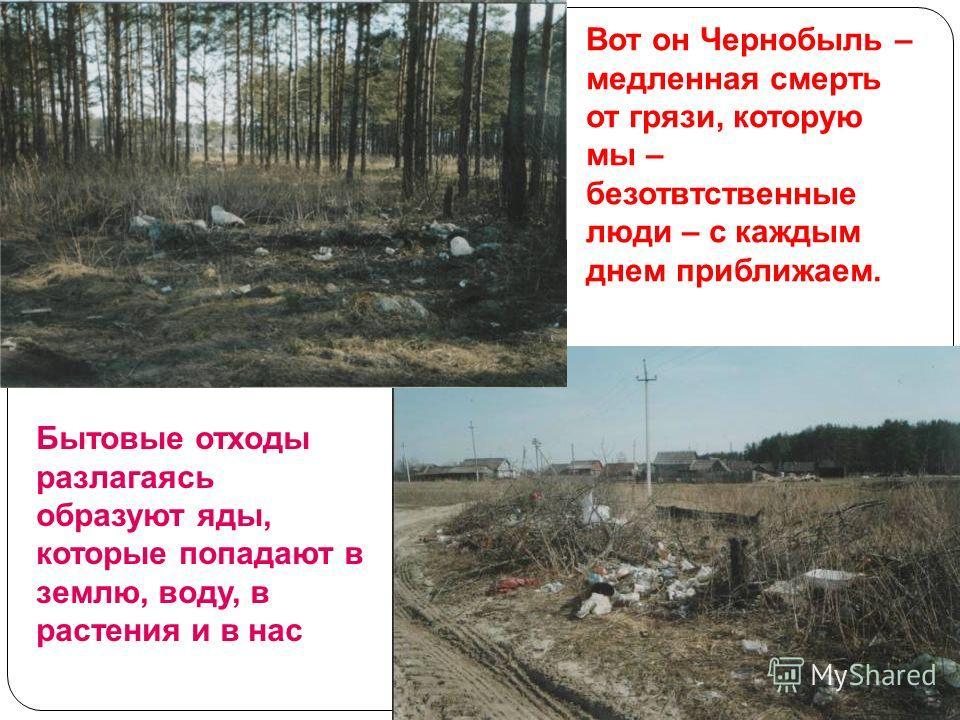 Вы согласны ли с утверждением, что Чернобыль – рядом… ??? Посмотрите на эти фото….