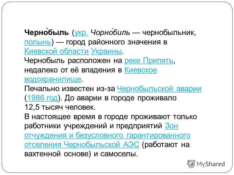«ЧЕРНОБЫЛЬ РЯДОМ…» Методическая разработка классного часа. Подготовила Баташова М.В.