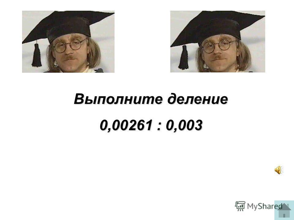 Выполните деление 0,00261 : 0,003