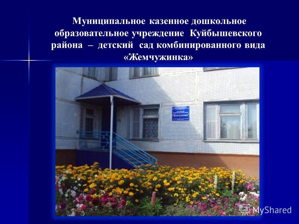 Муниципальное казенное дошкольное образовательное учреждение Куйбышевского района – детский сад комбинированного вида «Жемчужинка»
