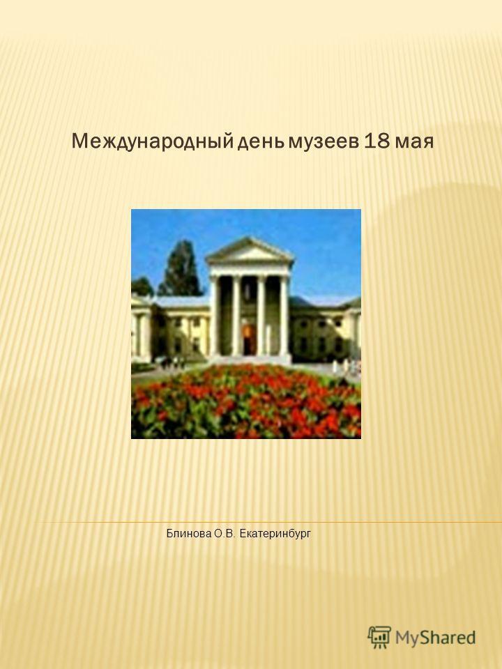 Международный день музеев 18 мая Блинова О.В. Екатеринбург