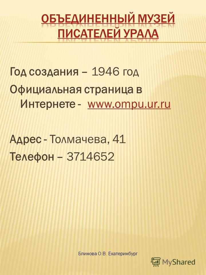 Год создания – 1946 год Официальная страница в Интернете - www.ompu.ur.ruwww.ompu.ur.ru Адрес - Толмачева, 41 Телефон – 3714652 Блинова О.В. Екатеринбург