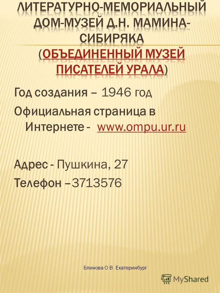 Год создания – 1946 год Официальная страница в Интернете - www.ompu.ur.ruwww.ompu.ur.ru Адрес - Пушкина, 27 Телефон –3713576 Блинова О.В. Екатеринбург