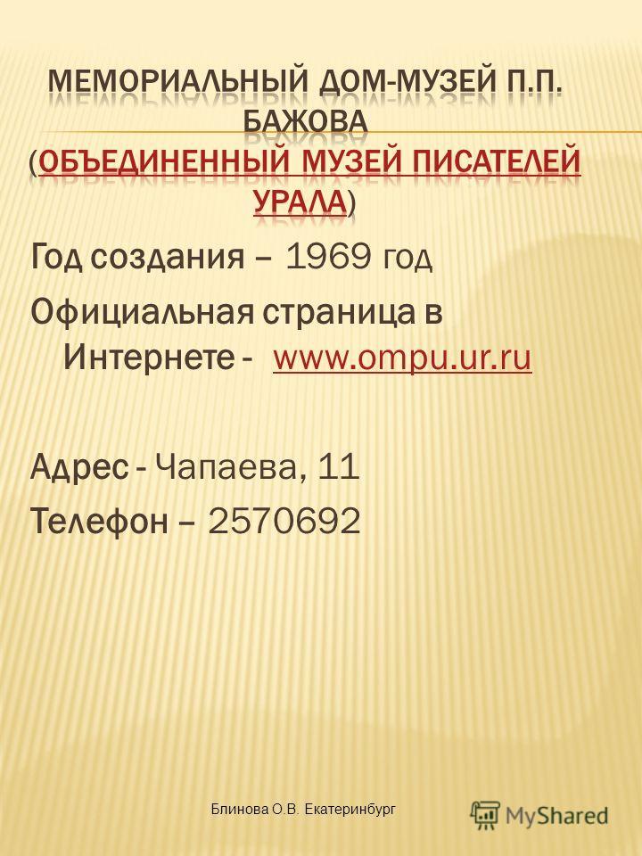 Год создания – 1969 год Официальная страница в Интернете - www.ompu.ur.ruwww.ompu.ur.ru Адрес - Чапаева, 11 Телефон – 2570692 Блинова О.В. Екатеринбург