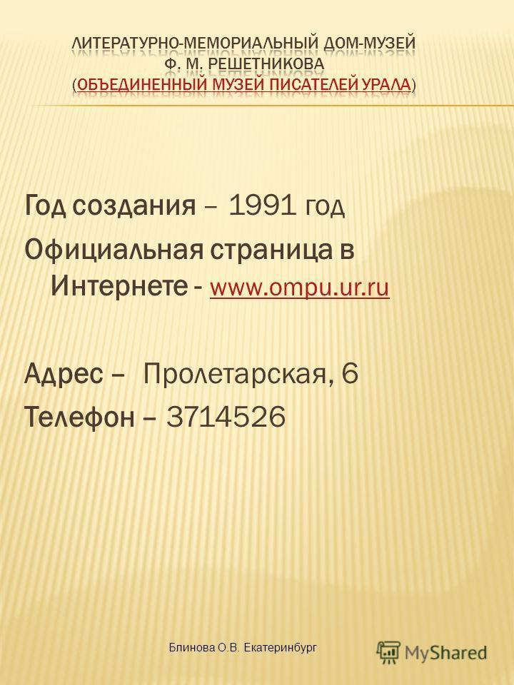 Год создания – 1991 год Официальная страница в Интернете - www.ompu.ur.ru www.ompu.ur.ru Адрес – Пролетарская, 6 Телефон – 3714526 Блинова О.В. Екатеринбург