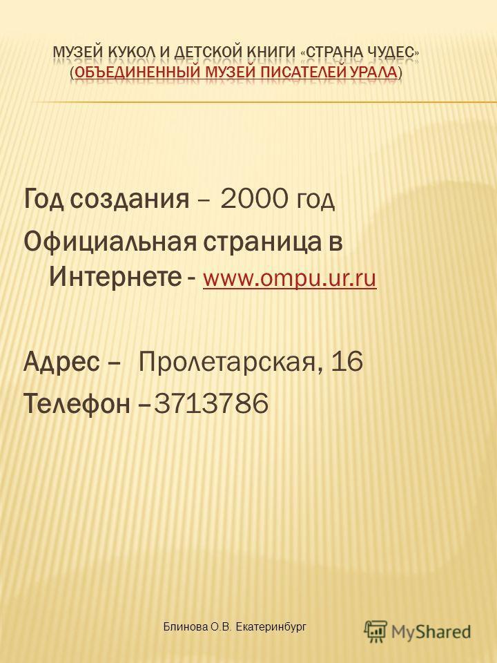 Год создания – 2000 год Официальная страница в Интернете - www.ompu.ur.ru www.ompu.ur.ru Адрес – Пролетарская, 16 Телефон –3713786 Блинова О.В. Екатеринбург
