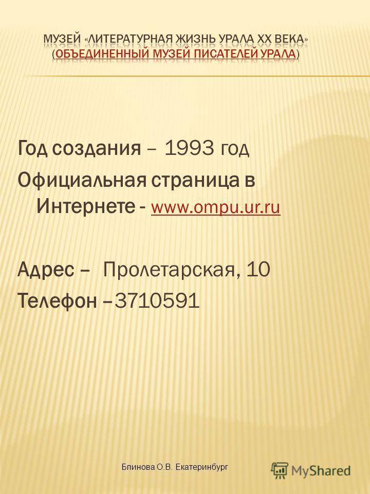 Год создания – 1993 год Официальная страница в Интернете - www.ompu.ur.ru www.ompu.ur.ru Адрес – Пролетарская, 10 Телефон –3710591 Блинова О.В. Екатеринбург