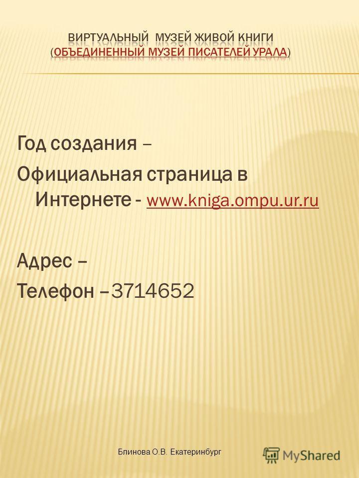Год создания – Официальная страница в Интернете - www.kniga.ompu.ur.ru www.kniga.ompu.ur.ru Адрес – Телефон –3714652 Блинова О.В. Екатеринбург
