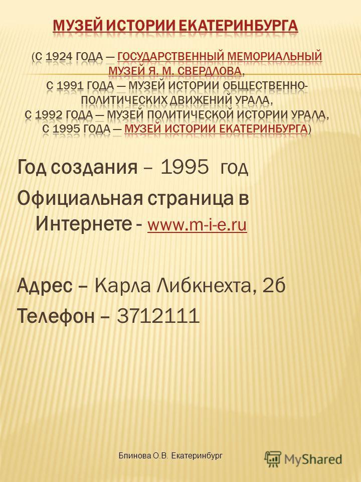 Год создания – 1995 год Официальная страница в Интернете - www.m-i-e.ru www.m-i-e.ru Адрес – Карла Либкнехта, 2б Телефон – 3712111 Блинова О.В. Екатеринбург