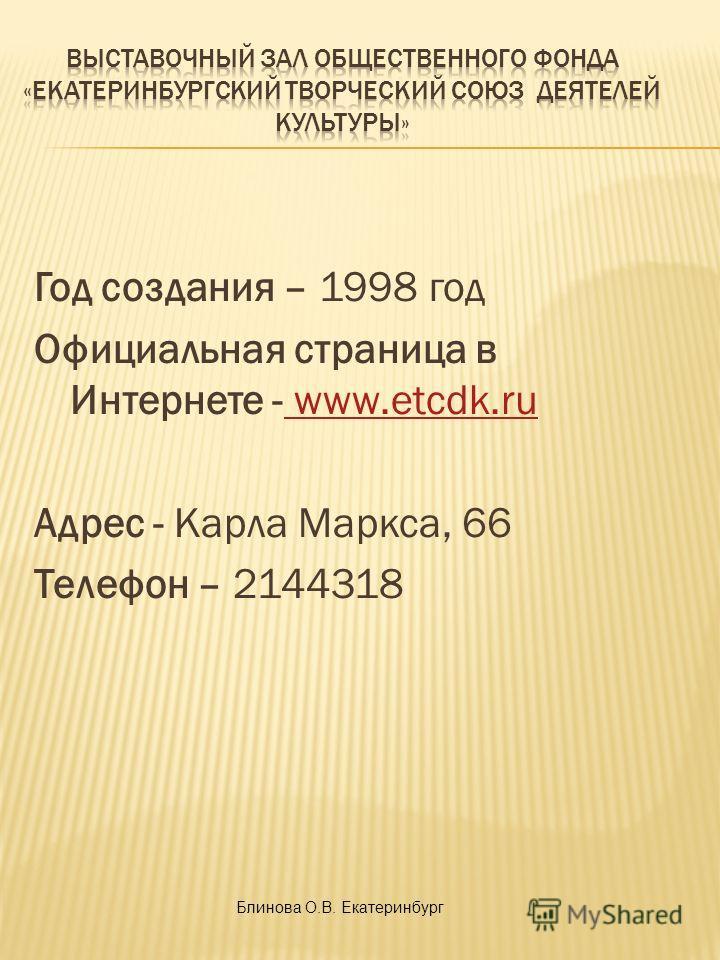 Год создания – 1998 год Официальная страница в Интернете - www.etcdk.ru www.etcdk.ru Адрес - Карла Маркса, 66 Телефон – 2144318 Блинова О.В. Екатеринбург
