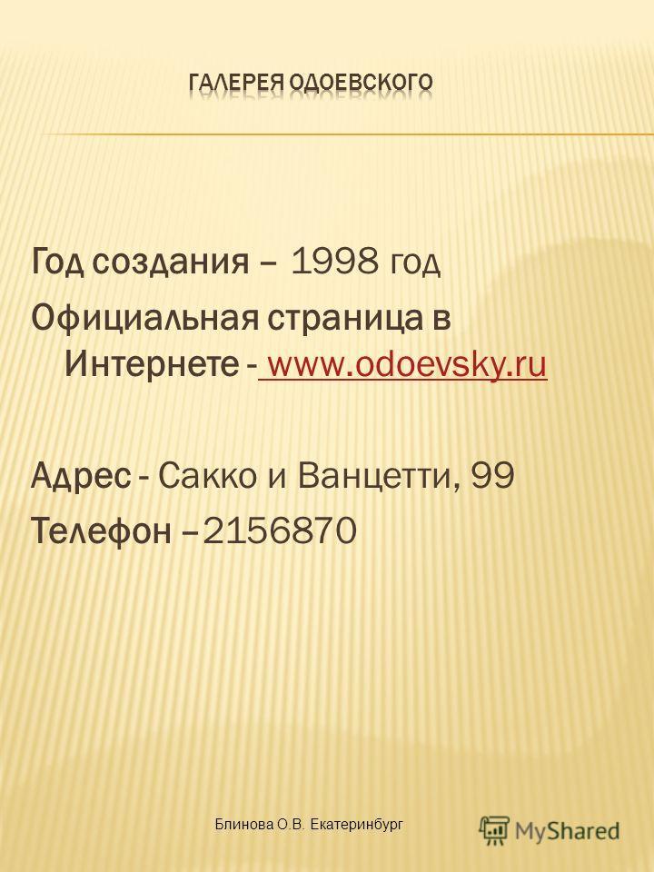 Год создания – 1998 год Официальная страница в Интернете - www.odoevsky.ru www.odoevsky.ru Адрес - Сакко и Ванцетти, 99 Телефон –2156870 Блинова О.В. Екатеринбург