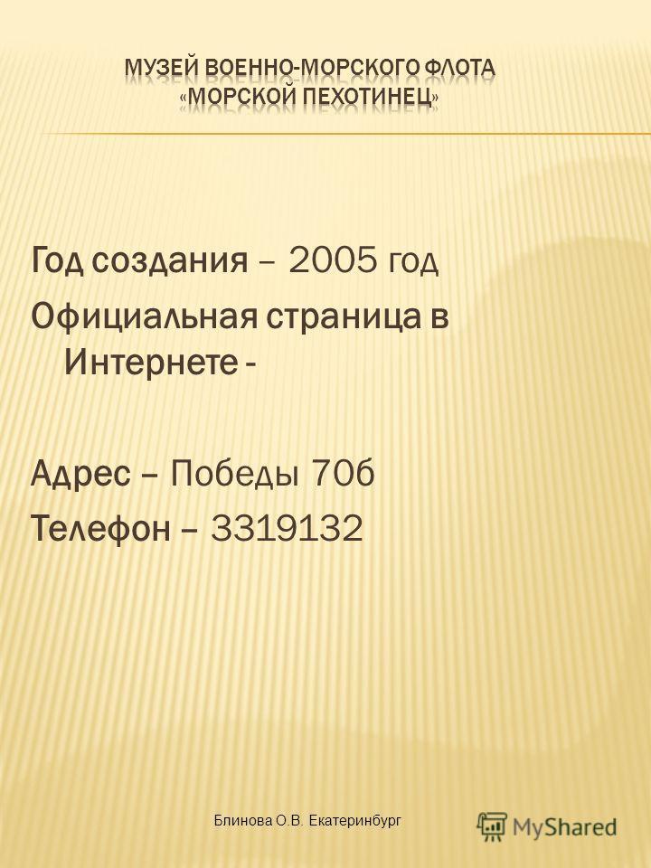 Год создания – 2005 год Официальная страница в Интернете - Адрес – Победы 70б Телефон – 3319132 Блинова О.В. Екатеринбург