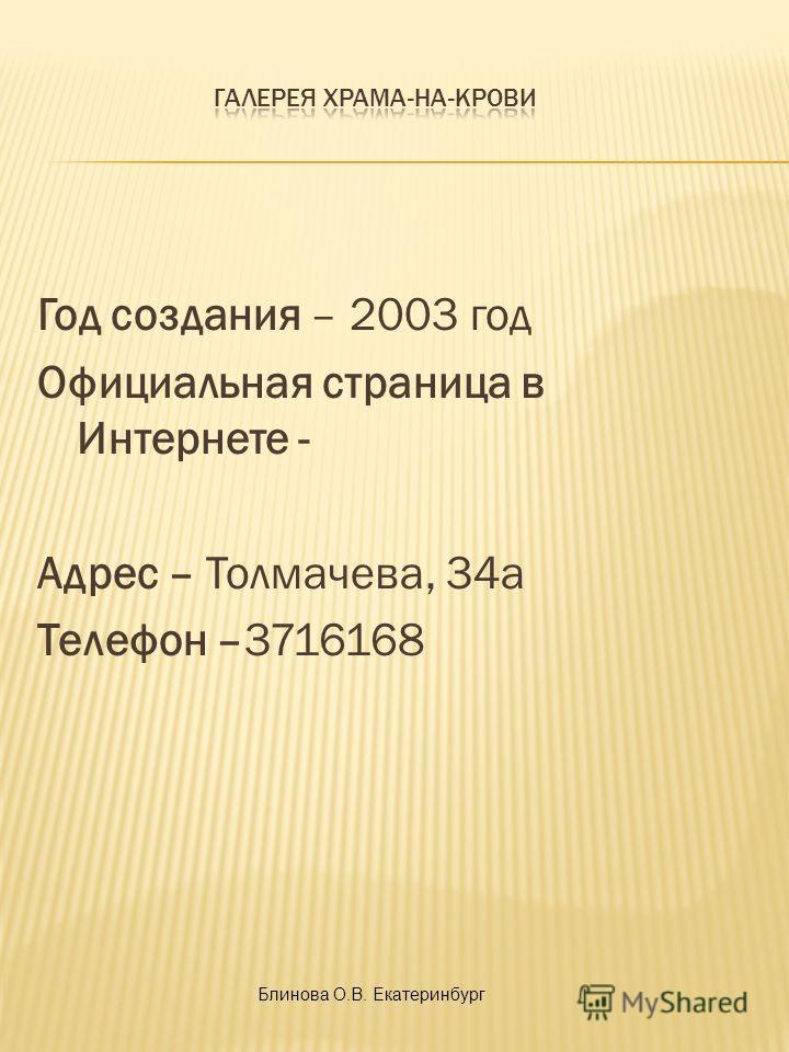 Год создания – 2003 год Официальная страница в Интернете - Адрес – Толмачева, 34а Телефон –3716168 Блинова О.В. Екатеринбург