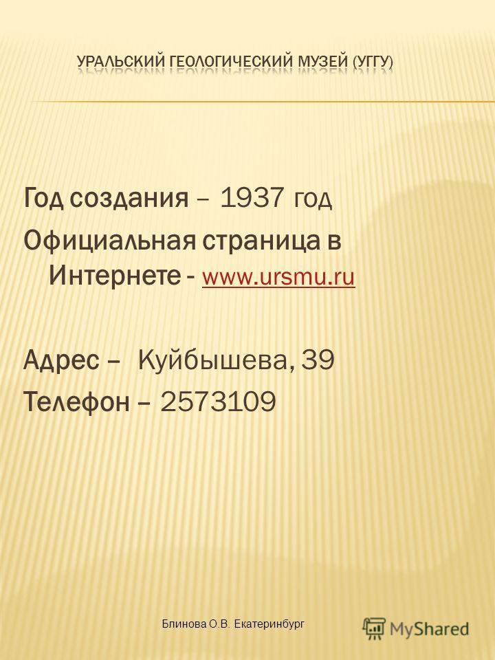 Год создания – 1937 год Официальная страница в Интернете - www.ursmu.ru www.ursmu.ru Адрес – Куйбышева, 39 Телефон – 2573109 Блинова О.В. Екатеринбург