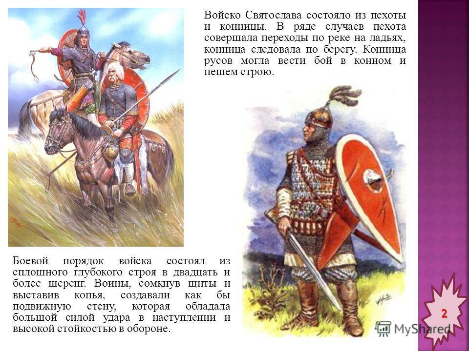Боевой порядок войска состоял из сплошного глубокого строя в двадцать и более шеренг. Воины, сомкнув щиты и выставив копья, создавали как бы подвижную стену, которая обладала большой силой удара в наступлении и высокой стойкостью в обороне. Войско Св