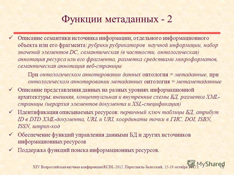 15 Функции метаданных - 2 Описание семантики источника информации, отдельного информационного объекта или его фрагмента: рубрики рубрикаторов научной информации, набор значений элементов DC, семантическая (в частности, онтологическая) аннотация ресур