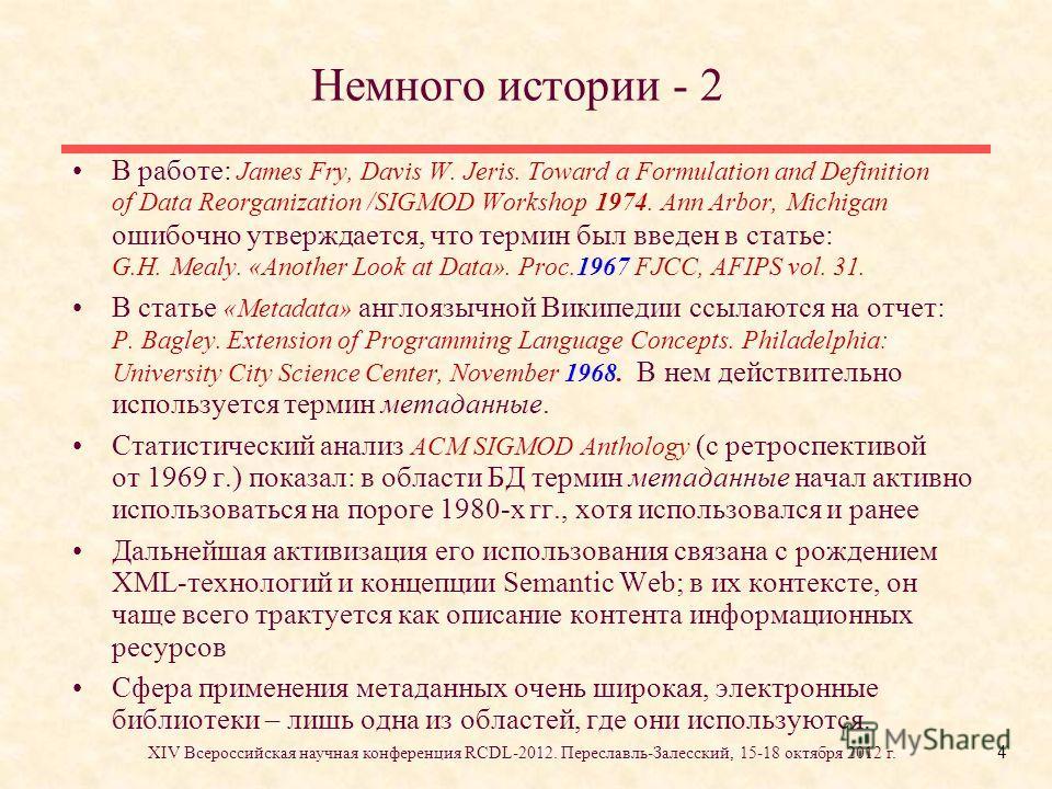 4 Немного истории - 2 В работе: James Fry, Davis W. Jeris. Toward a Formulation and Definition of Data Reorganization /SIGMOD Workshop 1974. Ann Arbor, Michigan ошибочно утверждается, что термин был введен в статье: G.H. Mealy. «Another Look at Data»