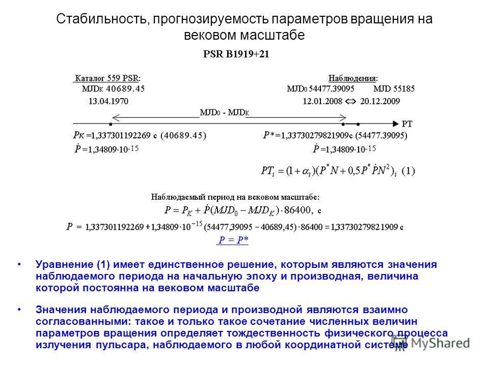 Стабильность, прогнозируемость параметров вращения на вековом масштабе Уравнение (1) имеет единственное решение, которым являются значения наблюдаемого периода на начальную эпоху и производная, величина которой постоянна на вековом масштабе Значения