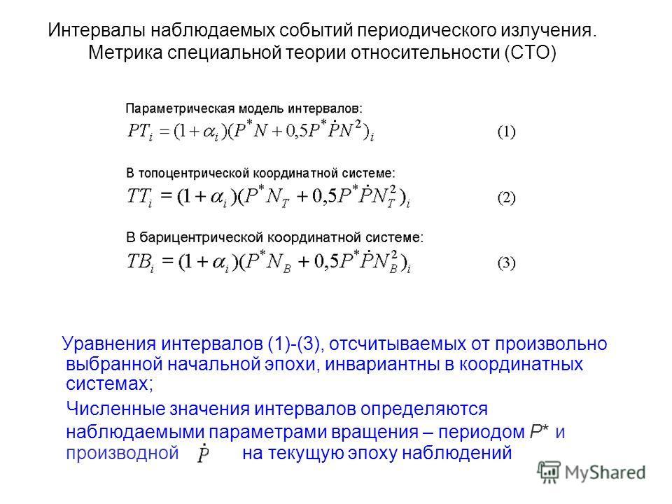 Интервалы наблюдаемых событий периодического излучения. Метрика специальной теории относительности (СТО) Уравнения интервалов (1)-(3), отсчитываемых от произвольно выбранной начальной эпохи, инвариантны в координатных системах; Численные значения инт