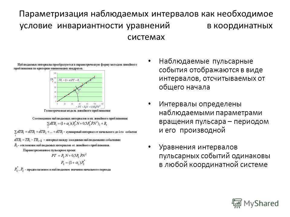 Параметризация наблюдаемых интервалов как необходимое условие инвариантности уравнений в координатных системах Наблюдаемые пульсарные события отображаются в виде интервалов, отсчитываемых от общего начала Интервалы определены наблюдаемыми параметрами
